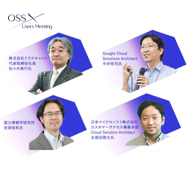OSS X Users Meeting #29 AI/Deep Learning アフターレポート